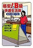 格安!B級快適生活術―都市の裏ワザ本 (ちくま文庫)