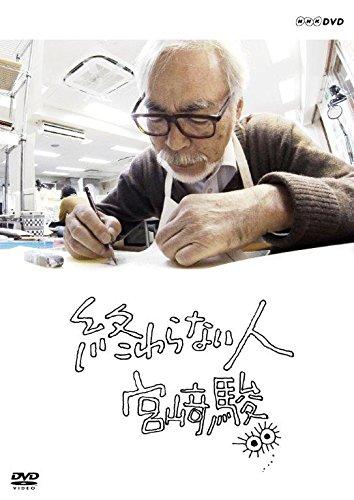 終わらない人 宮﨑駿 [DVD]
