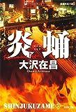 炎蛹 新装版: 新宿鮫5 (光文社文庫)