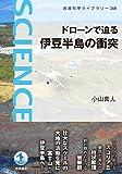 ドローンで迫る 伊豆半島の衝突 (岩波科学ライブラリー)