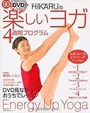 90分DVD付き HIKARUの楽しいヨガ 4週間プログラム―全身シェイプ&エナジーUPバージョン (主婦の友生活シリーズ) 画像