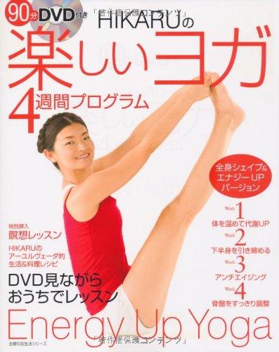 90分DVD付き HIKARUの楽しいヨガ 4週間プログラム―全身シェイプ&エナジーUPバージョン (主婦の友生活シリーズ)