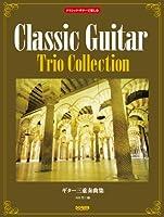 クラシック・ギターで楽しむ ギター三重奏曲集
