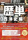歴単 西洋史編~語源からわかる英単語集
