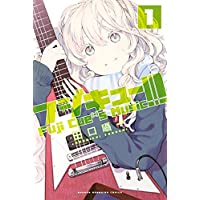フジキュー!!! ~Fuji Cue's Music~(1) (週刊少年マガジンコミックス)