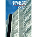 新建築 1999年 10月号