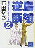 逆島断雄 進駐官養成高校の決闘編2 (講談社文庫)