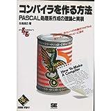 コンパイラを作る方法―PASCAL処理系作成の理論と実装 (Programmer's Page)