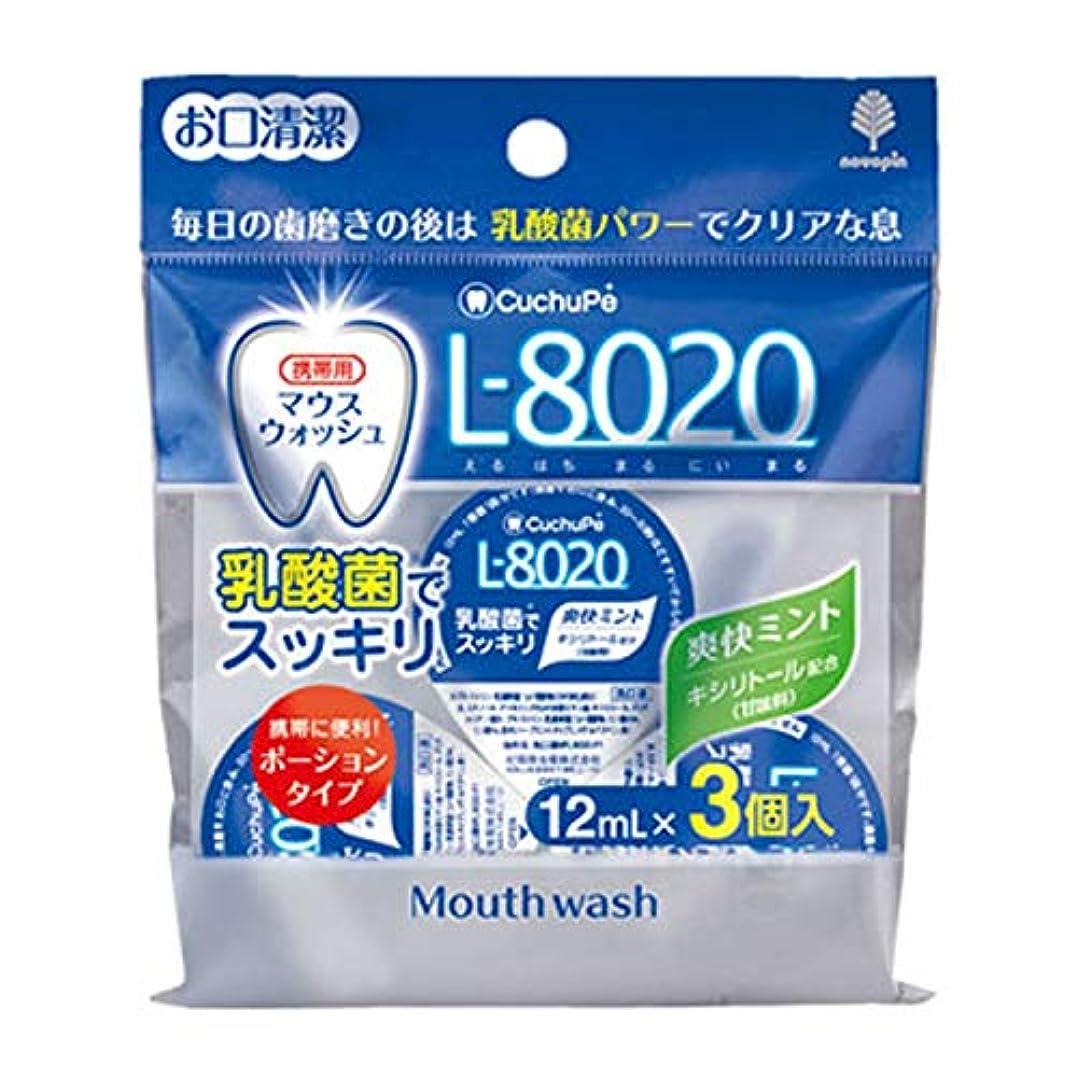 通知するアルコールリダクタークチュッペ L-8020 乳酸菌マウスウォッシュ 携帯用ポーションタイプ 爽快ミント 3個入