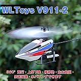 WLToys V911Pro V911-2 ラジコン ヘリコプター 単品(青白 )「並行輸入品」