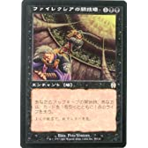 マジック:ザ・ギャザリング MTG ファイレクシアの闘技場 (日本語) (特典付:希少カード画像) 《ギフト》