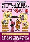 江戸の庶民のかしこい暮らし術---人間らしく幸せに生きる知恵が学べる博学ビジュアル版 (イラスト図解版)