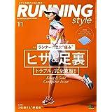 Running Style (ランニング・スタイル) 2018年11月号[雑誌]