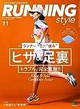 スポーツウェア Running Style (ランニング・スタイル) 2018年11月号[雑誌]