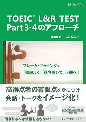 [画像:TOEIC L&R TEST Part 3・4のアプローチ (アプローチシリーズ)]