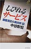 「しびれるサービス―顧客満足の具体例60」中谷 彰宏