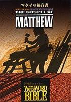 MATTHEW マタイの福音書 プラチナバージョン DVD