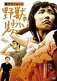 「芦川いづみデビュー65周年」記念シリーズ:第2弾 硝子のジョニー 野獣のように見えて HDリマスター版 [DVD]