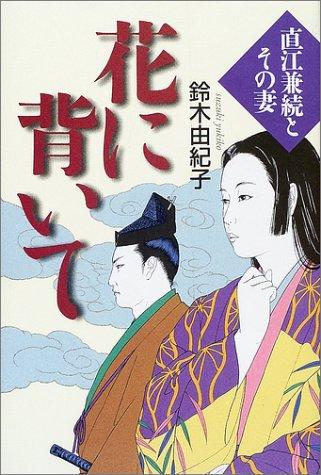 花に背いて―直江兼続とその妻の詳細を見る