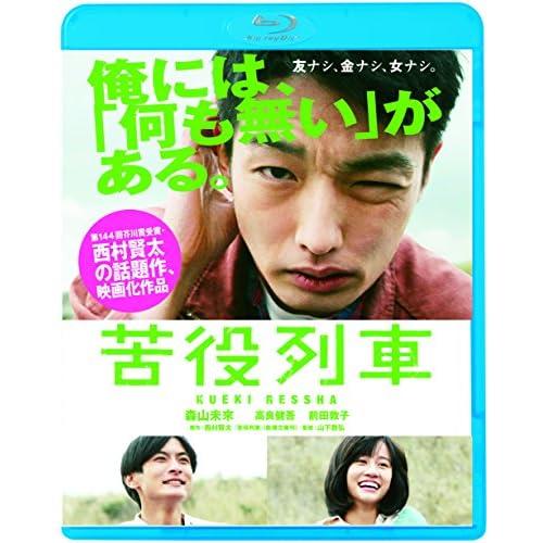 苦役列車 [Blu-ray]