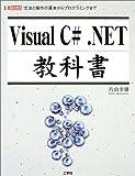 Visual C#.NET教科書―文法と操作の基本からプログラミングまで (I・O BOOKS)