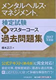 メンタルヘルス・マネジメント検定試験 I種マスターコース 過去問題集<2017年度版>