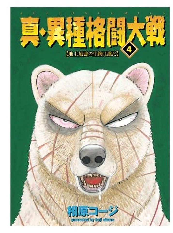 ホイスト証言するレプリカ真?異種格闘大戦(4) (漫画アクション)