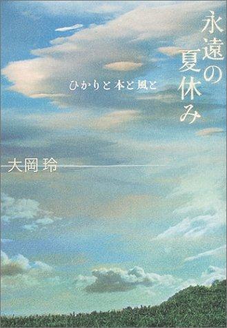 永遠の夏休み 〜ひかりと本と風と〜の詳細を見る
