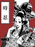時忍(1) (文力スペシャル)