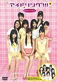 アイドリング!!!Season1 DVD BOX 通常版