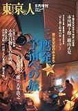 東京人増刊 三鷹発・宇宙への旅 2009年 08月号 [雑誌]