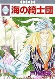 海の綺士団 (6) (冬水社・いち*ラキコミックス)