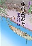 御宿かわせみ (24) 春の高瀬舟(文春文庫)