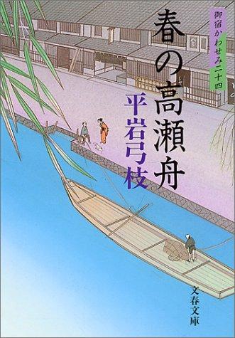 御宿かわせみ (24) 春の高瀬舟(文春文庫)の詳細を見る