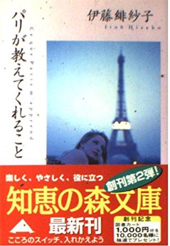 パリが教えてくれること (知恵の森文庫)の詳細を見る