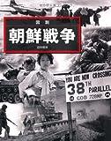 図説 朝鮮戦争 (ふくろうの本/世界の歴史)
