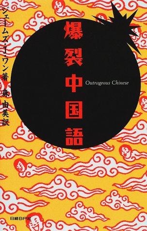 爆裂中国語の詳細を見る