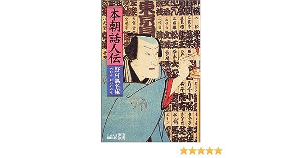 本朝話人伝 (中公文庫BIBLIO) | ...
