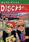 DISCナウ!!VSレコードやくざ