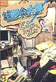 銭形金太郎・発 ビンボーのススメの画像