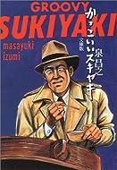 かっこいいスキヤキ (扶桑社文庫)