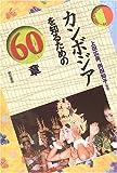 カンボジアを知るための60章 エリア・スタディーズ -