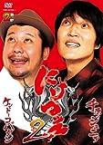 にけつッ!!2 [DVD]