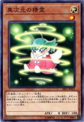 遊戯王/第10期/ストラクチャーデッキR-神光の波動-/SR05-JP023 異次元の精霊