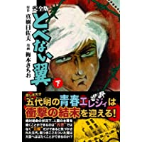 とべない翼〔完全版〕【下】 (マンガショップシリーズ (134))