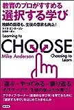 教育のプロがすすめる選択する学び: 教師の指導も、生徒の意欲も向上