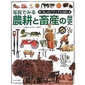 写真でみる農耕と畜産の歴史 (「知」のビジュアル百科)