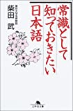 常識として知っておきたい日本語 (幻冬舎文庫)
