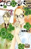 クローバー trefle 10 (マーガレットコミックス)