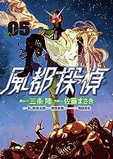 「風都探偵」第5巻限定版にライドウォッチ&ガンバライジングカード